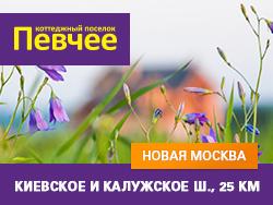Коттеджный поселок «Певчее» Участки без подряда. Новая Москва